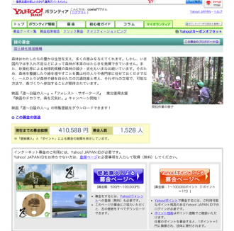 yahoo-interntcharity