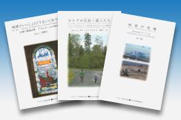 『ASAHI ECO BOOKS』