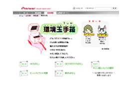 環境について楽しく学べるページ「環境玉手箱」 画:斎藤雨梟