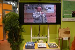 『エコプロダクツ2007』バンダイナムコグループの展示ブース内に設けた『バンダイナムコの森』コーナー