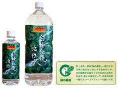 売上の一部を「緑の募金」に寄付している商品