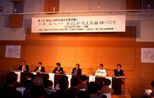 第1回森林と市民を結ぶ全国の集い(東京)