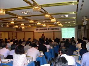 森林セラピー研究会の第1回講習研修会(東京 2004年)
