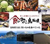 photo_tottori_02