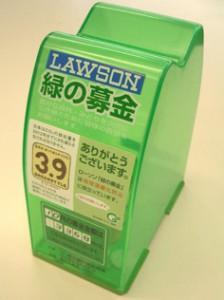 ローソンに設置してある「緑の募金箱」