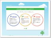 「環境貢献」、「社会貢献」、「地域貢献」の3つの要素についてチェック。
